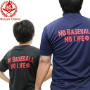 「No baseball No life」野球こそ人生だ!野球 文字入りTシャツ メッセージTシャツ ジュニア musashi-t-001