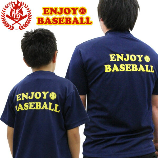 【メール便 送料無料】「Enjoy Baseball」野球を楽しめ! 野球 メッセージTシャツ ジュニア用 大人用 文字入りTシャツ 野球Tシャツ musashi-t-002