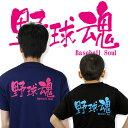 「野球魂」野球 文字入りTシャツ 野球 文字入りTシャツ メッセージTシャツ ジュニア 一般 野球 ソフトボール Tシャツ musashi-t-004