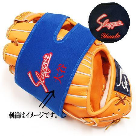 野球グローブメンテナンス用品グラブホルダー久保田スラッガーC-505