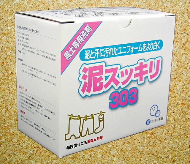 【黒土専用洗剤・泥スッキリ303】ガンコな汚れ落しに・・・  2ZA-590-303 洗剤 石けん
