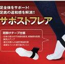 野球 ストッキング【レワード】ST-43 サポストフレア ス...