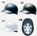 野球用品【ミズノ】 MIZUNO ベースコーチ用ヘルメット(硬式・軟式用) 2HA179
