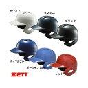 ショッピング保険 ヘルメット 両耳 打者用 少年 軟式用 ゼットZETT BHL770 野球