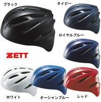 キャッチャー用ヘルメット ソフトボール ゼット BHL40S Zettの画像