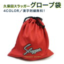 グローブ袋 久保田スラッガー C-504 ニット袋 グラブ袋