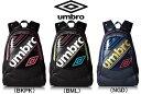 アンブロ UMBRO ラバスボデイバッグ UJS1618 バックパック リュック リュックサック デイバッグ ★7400