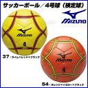 ミズノ サッカー サッカーボール(4号球/検定球) 【お取寄せ品】12os370_ ●16