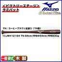 ミズノ 一般硬式野球用 木製バット メイプル 【お取寄せ品】1cjwh12184_ ●16