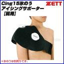 ゼット Cing15氷のうアイシング用サポーター 肩用 冷却 【お取寄せ品】 aic5500_●16 zett