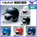 ミズノ 野球 ヘルメット(軟式用)両耳打者用【お取寄せ品 】1djhr101_●17