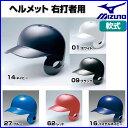 ミズノ 野球 ヘルメット(軟式用)右打者用【お取寄せ品 】1djhr103_●17