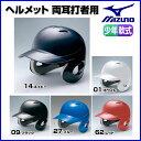 ミズノ 野球 少年軟式用ヘルメット 両耳打者用 【お取寄せ品 】1djhy102_●17