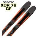 【あす楽対応可】サロモン ロッカースキー XDR 79 CF + XT10 板+ビンディング 2点セット 160cm 170cm 【即納OK】SALOMON L39957300 ●17-18
