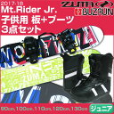 スノーボード3点セット ZUMA(ツマ)Mr.Rider Jr. BUZRUN 17K BZ-NOVICE BOA スノーボード&ビンディング&ブーツ 90cm 100cm 110cm 120c..