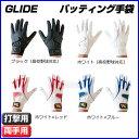 GRIDE 野球 <グライド>バッティンググローブ 一般【両手用】 打撃用 グラブ 手袋 【お取寄せ品】