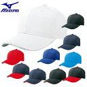 ミズノ オールニット六方型 野球 キャップ 帽子 インナーアジャスター式 【お取寄せ品】 12JW4B02 ●19