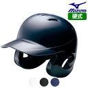 ミズノ 野球 ヘルメット 硬式野球用 両耳付打者用 【お取寄せ品】 2HA188 ●19