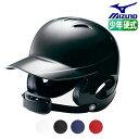 ミズノ 野球 ヘルメット 少年硬式野球用 両耳付打者用 ジュニア【お取寄せ品】 2HA788 ●19