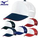 ミズノ プラクティスキャップ 野球 キャップ 帽子 アジャスター式 【お取寄せ品】 52BA301 ●19