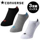 CONVERSE(コンバース)スニーカーソックス 3足組 ス...