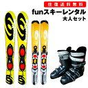 【往復送料無料】【レンタル】大人 ファンスキー シーズンレンタル【スキー ブーツ】大人 初級〜スキーサイズ 99cmブーツサイズ 22cm-30cm ※多少デザインが変わる場合がありますシーズン レンタル スキーレンタル レンタル