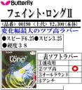 乒乓球 - バタフライ(タマス)卓球・表ソフトラバーフェイント・ロング200190【お取寄せ品】