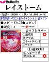 バタフライ(タマス)卓球・表ソフトラバーレイストーム00280【お取寄せ品】