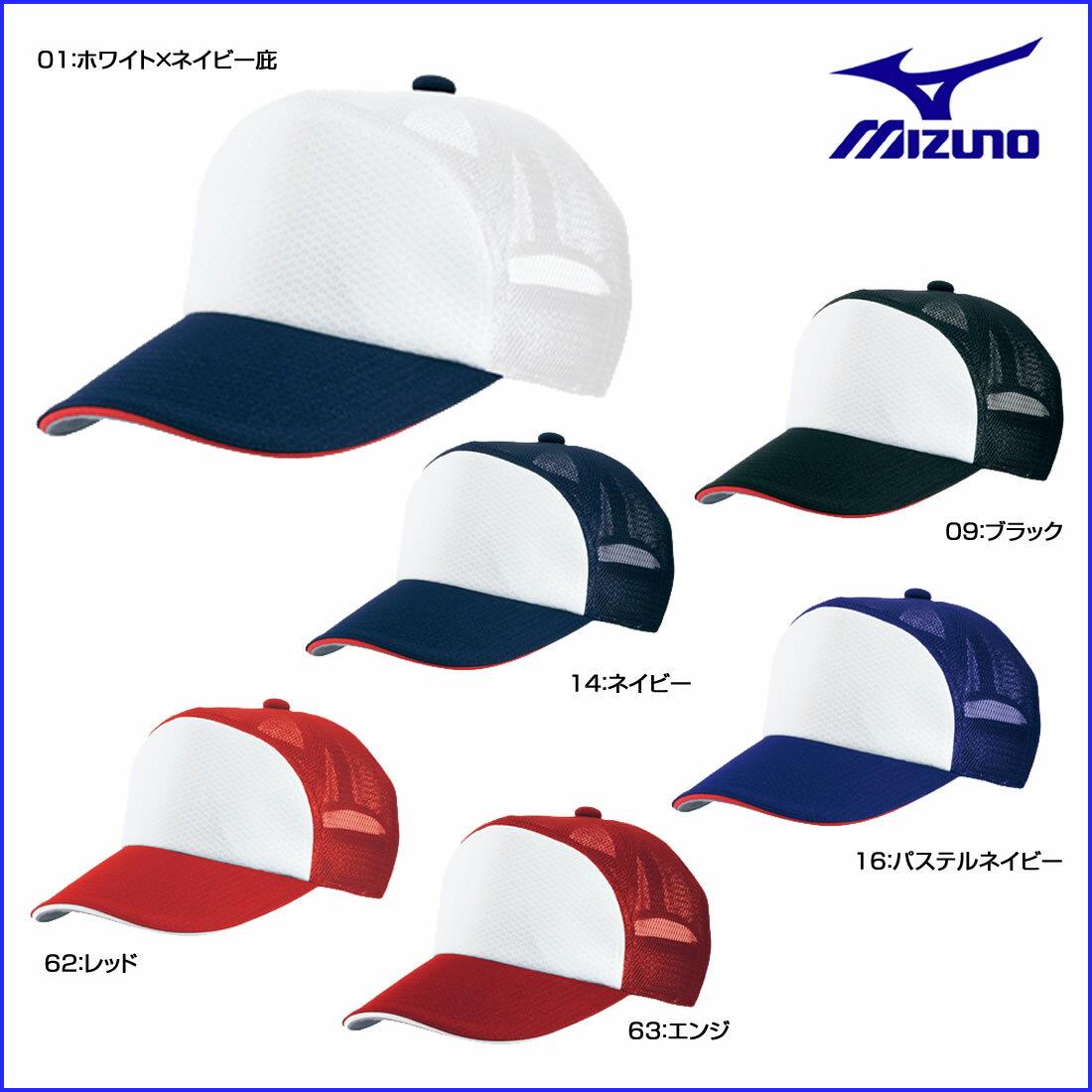 ミズノプラクティスキャップ野球キャップ帽子アジャスター式お取寄せ品52BA30116