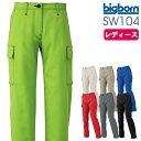 ショッピングbbs レディースギアカーゴパンツ ビッグボーン 作業服 作業着 ストレッチ 透け防止 静電気帯電防止素材 形態安定 UVカット おしゃれ bb-sw104-b