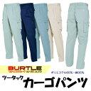 作業ズボン 作業服 作業着 カーゴパンツ【春夏用素材】 BURTLE バートル bt-625-b