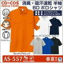 半袖ボタンダウンポロシャツ 吸汗速乾 ポロシャツ 作業服 作業着 作業シャツ cc-as557-b