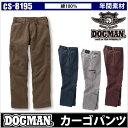 ドッグマン DOGMAN カーゴパンツ ライダーステイスト 作業服 作業着 作業ズボン ドックマン cs-8195