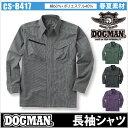ドッグマン DOGMAN 千鳥格子 作業シャツ 作業服 作業着 ドックマン シャツ cs-8411