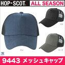 メッシュキャップ 作業服 作業着 帽子 HOP-SCOT cs-9443