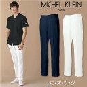 ショッピングユニフォーム MICHEL KLEIN (ミッシェルクラン) MK-0009 パンツ 【 制服 ユニフォーム 医療 】