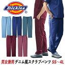スクラブパンツ ディッキーズ Dickies フォーク FOLK メンズストレートパンツ 白衣 メンズ おしゃれ パンツ 医療 fo-5022sc