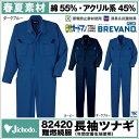 つなぎ 作業服 作業着 自重堂 JICHODO 作業つなぎ 難燃ブレバノプラス 年間素材 jd-82420-b