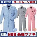 つなぎ ツナギ 作業服 作業着 コードレーン春夏素材 長袖つなぎkr-909-b