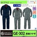 ショッピングエンジニア つなぎ ツナギ おしゃれ GRACE ENGINEER's メンズつなぎ SK STYLE オーバーオール つなぎタフ素材綿100%つなぎ ワンウオッシュsk-GE302-b