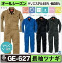 つなぎ おしゃれ GRACE ENGINEER's トレンド感ある売れ筋カラー SK STYLE sk-GE627