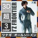 超スリムシルエット ストレッチデニム アイズフロンティア I'Z FRONTIER 作業服 作業着 3Dカッティング つなぎ if-7254