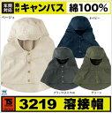 溶接帽子/溶接ぼうし/作業服/作業着 年間素材 バイオウオッシュ加工綿100% 溶接帽子 溶接ぼうしtw-3219