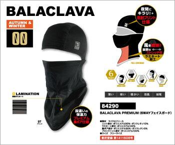 送料無料ゆうパケット便tw-84290マッスルサポートプレミアム冬用バラクラバBALACLAVAPREMIUMフェイスマスク・目だし帽