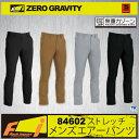 作業ズボン 作業服/作業着 超軽量の無重力ゾーンシリーズ メンズパンツ ストレッチ素材スラックスtw-84602