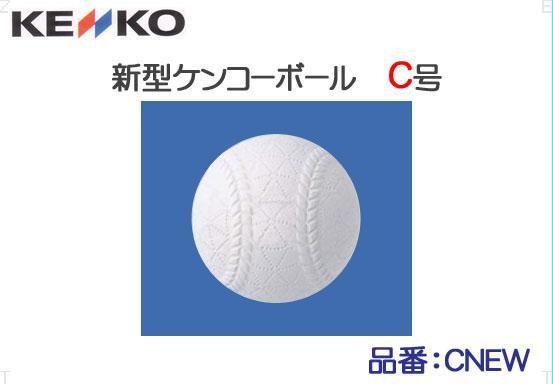 ケンコー(KENKO)野球&ソフトボールケンコー軟式野球ボール C号2級品(10ダース/1…...:sportsaomori:10475894