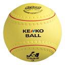 ケンコー(KENKO)野球&ソフトボールケンコー 学校体育用...