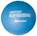 ミカサ(MIKASA)ハンドドッチボールソフトドッジボール ブルーLDB