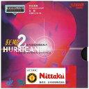 ニッタク(Nittaku)卓球ガット・ラバー紅双喜キョウヒョウ 2NR8665ブラック