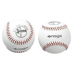 内外野球&ソフトボールゆうボール【キャッチボール専用球】 2個入りYU2H